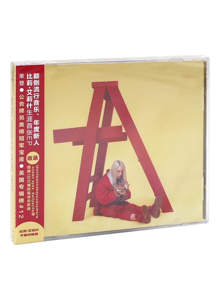 Billie 碧梨第一张专辑CD