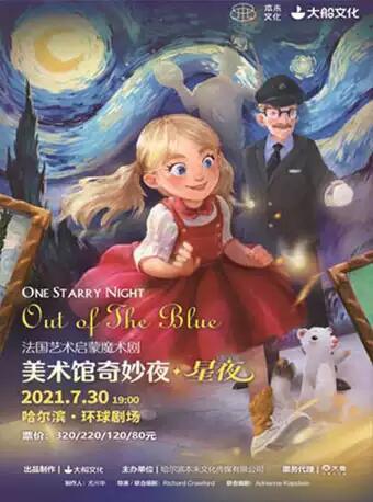 【哈尔滨】法国艺术启蒙魔术剧《美术馆奇妙夜•星夜》