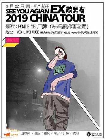 前男友2019巡演 重庆站