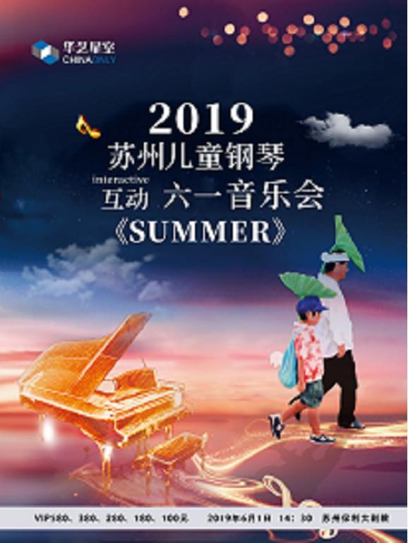 儿童钢琴互动六一音乐会《SUMMER》