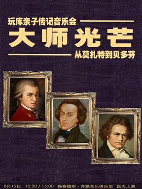 玩库大型亲子传记音乐会 大师光芒 从莫扎特到贝多芬