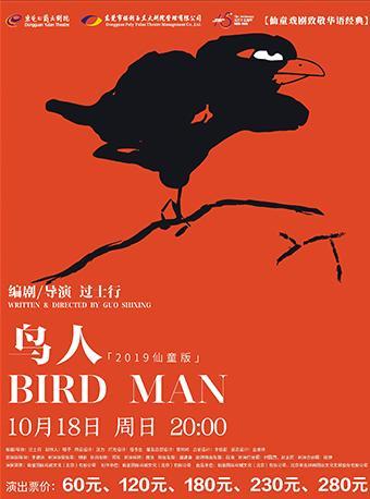 华语经典·话剧《鸟人》