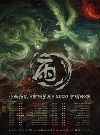 小雨乐队《宋陨星辰》2020中国巡演 南京站