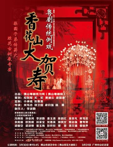 大型粤剧传统例戏《香花山大贺寿》