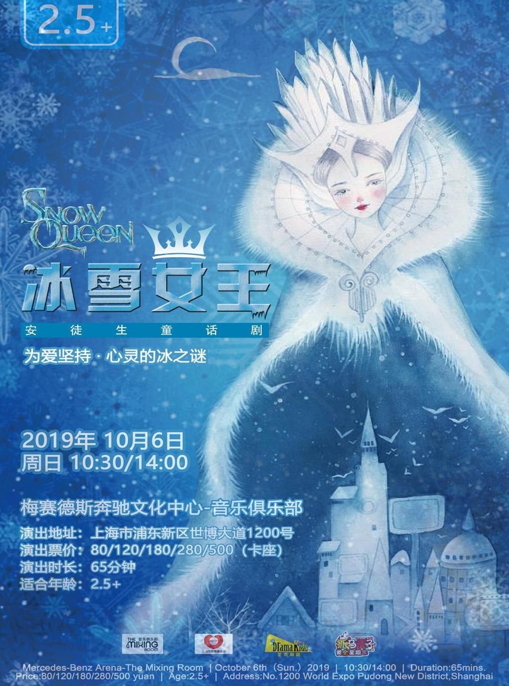 童话剧《冰雪女王 》