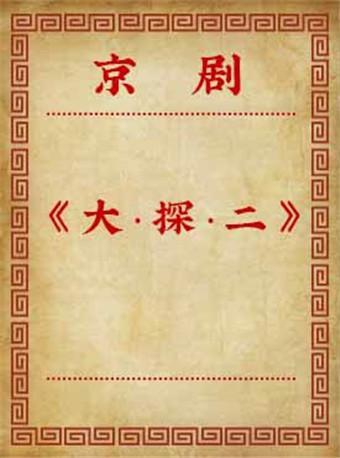 京剧《大·探·二》