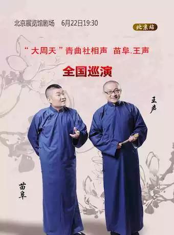"""""""大周天""""青曲社苗阜王声全国巡演"""