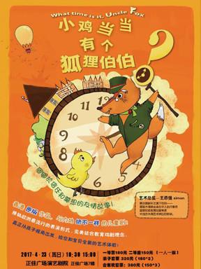 香港儿童戏偶剧《小鸡当当有个狐狸伯伯》