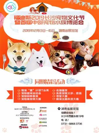 宠物文化节暨首届中部宠物水族博览会