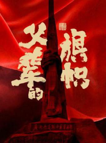 【北京】广州芭蕾舞团《父辈的旗帜》