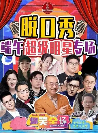 《刘仪伟和他的朋友们》端午节爆笑特约专场