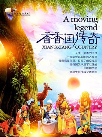 儿童剧《香香国传奇》
