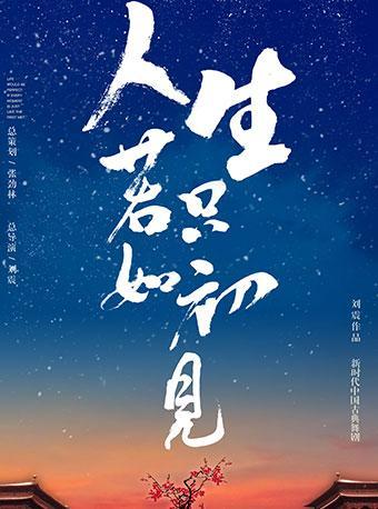 中国古典舞剧《人生若只如初见》