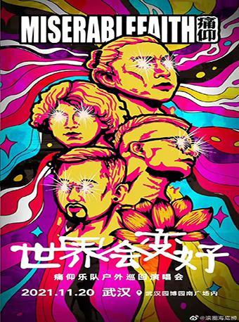 痛仰乐队「世界会变好」户外演唱会—武汉站