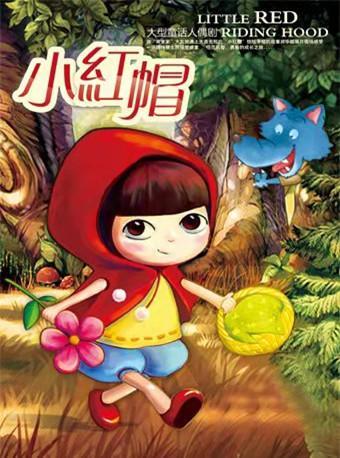 南京 小红帽