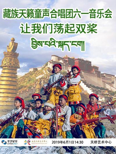 藏族天籁童声合唱团六一音乐会