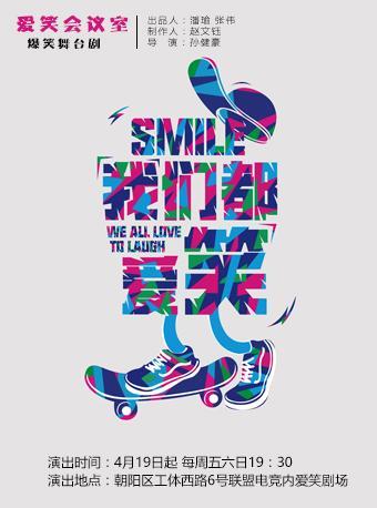 我们都爱笑