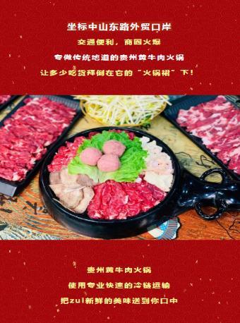 [洪武记·贵州黄牛肉火锅】