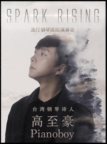 Pianoboy高至豪流行钢琴广州音乐会
