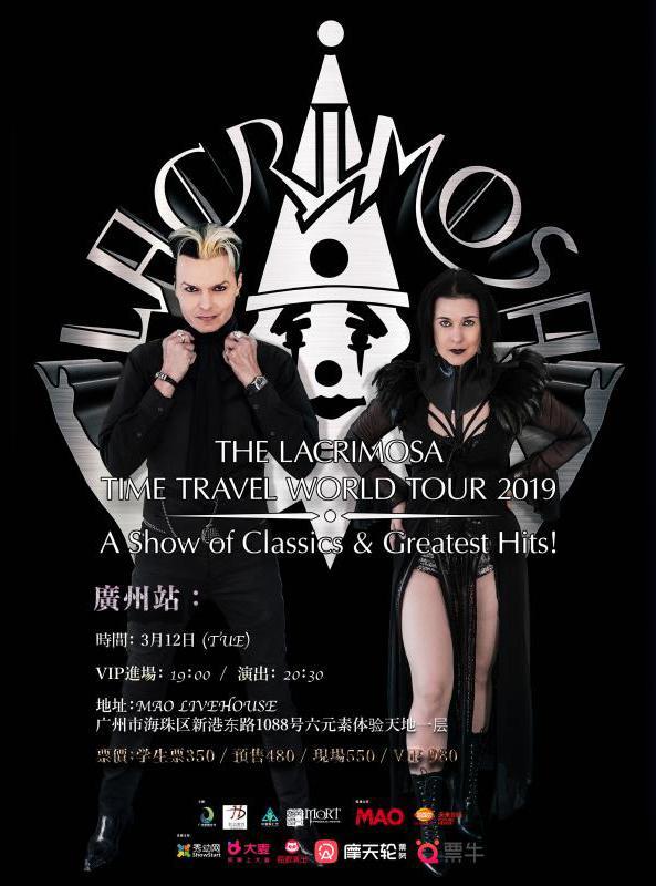 LACRIMOSA广州演唱会