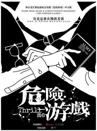 【上海】「刘令飞/冒海飞/王培杰」外百老汇悬疑音乐剧《危险游戏》中文版