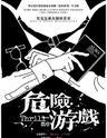 【上海】「劉令飛/冒海飛/王培杰」外百老匯懸疑音樂劇《危險游戲》中文版