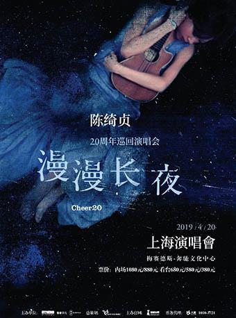 陈绮贞上海演唱会