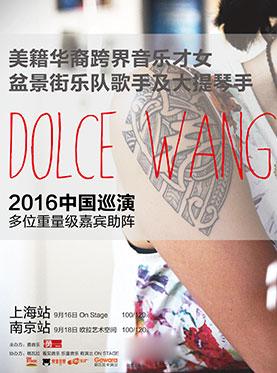 美籍华裔跨界音乐才女DOLCE WANG 2016中国巡演