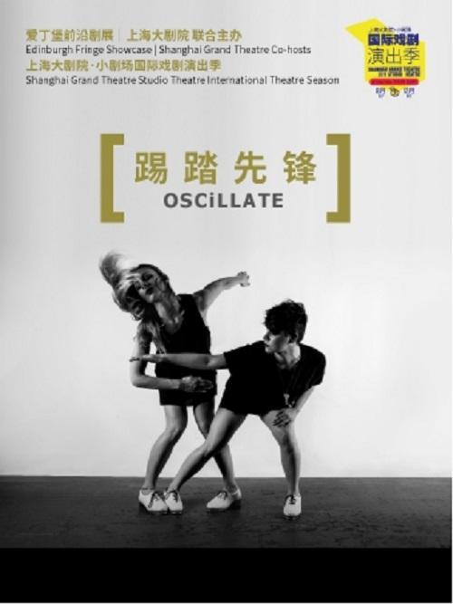 上海舞蹈剧场:《踢踏先锋》国际戏剧演出季
