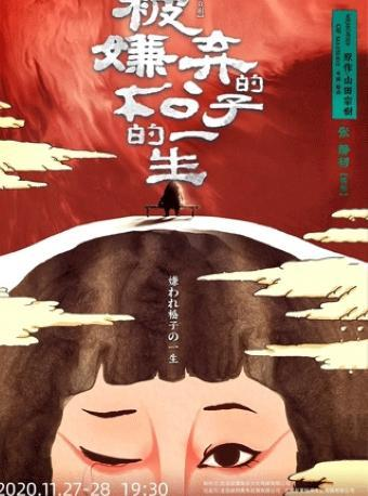 舞台剧《被嫌弃的松子的一生》武汉站