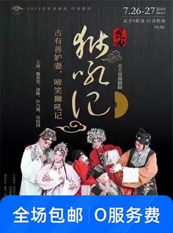 2019北京喜剧周 昆曲《狮吼记》