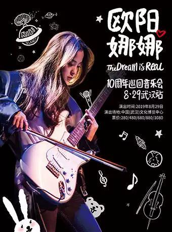 欧阳娜娜十周年巡回音乐会武汉站