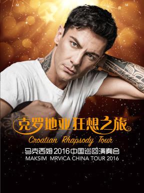 克罗地亚狂想之旅—马克西姆2016中国巡回演奏会