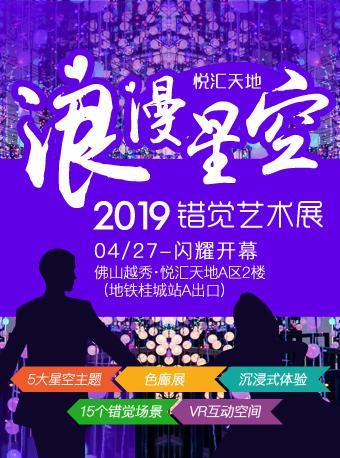 2019错觉艺术展