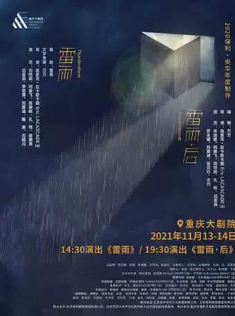 央华舞台剧—连台戏《雷雨》、《雷雨•后》