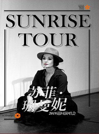 苏菲 · 珊曼妮 长沙演唱会