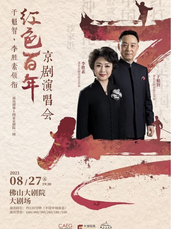 于魁智、李胜素领衔《红色百年京剧演唱会》