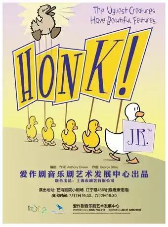 【上海】英文原版音乐剧《丑小鸭》青少年版