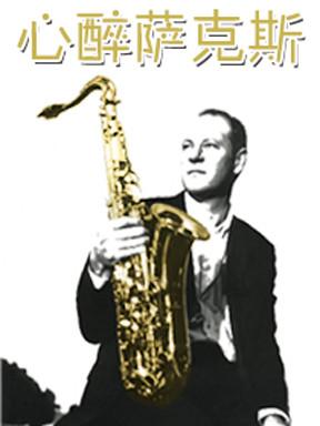 杭州爱乐乐团2016—2017年音乐季音乐会 心醉萨克斯 In love with Saxophone