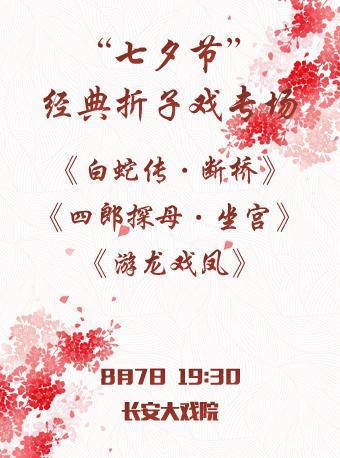 """8月7日 """"七夕节""""经典折子戏专场"""