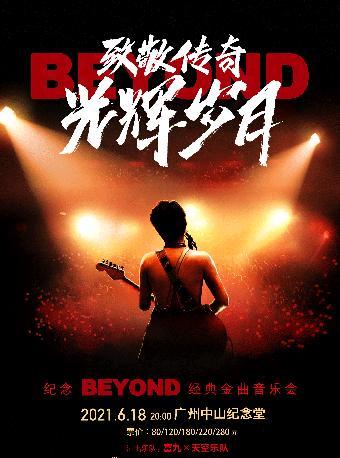 纪念BEYOND经典金曲音乐会