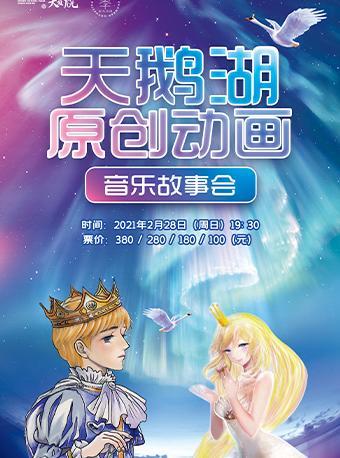 《天鹅湖原创动画音乐故事会》