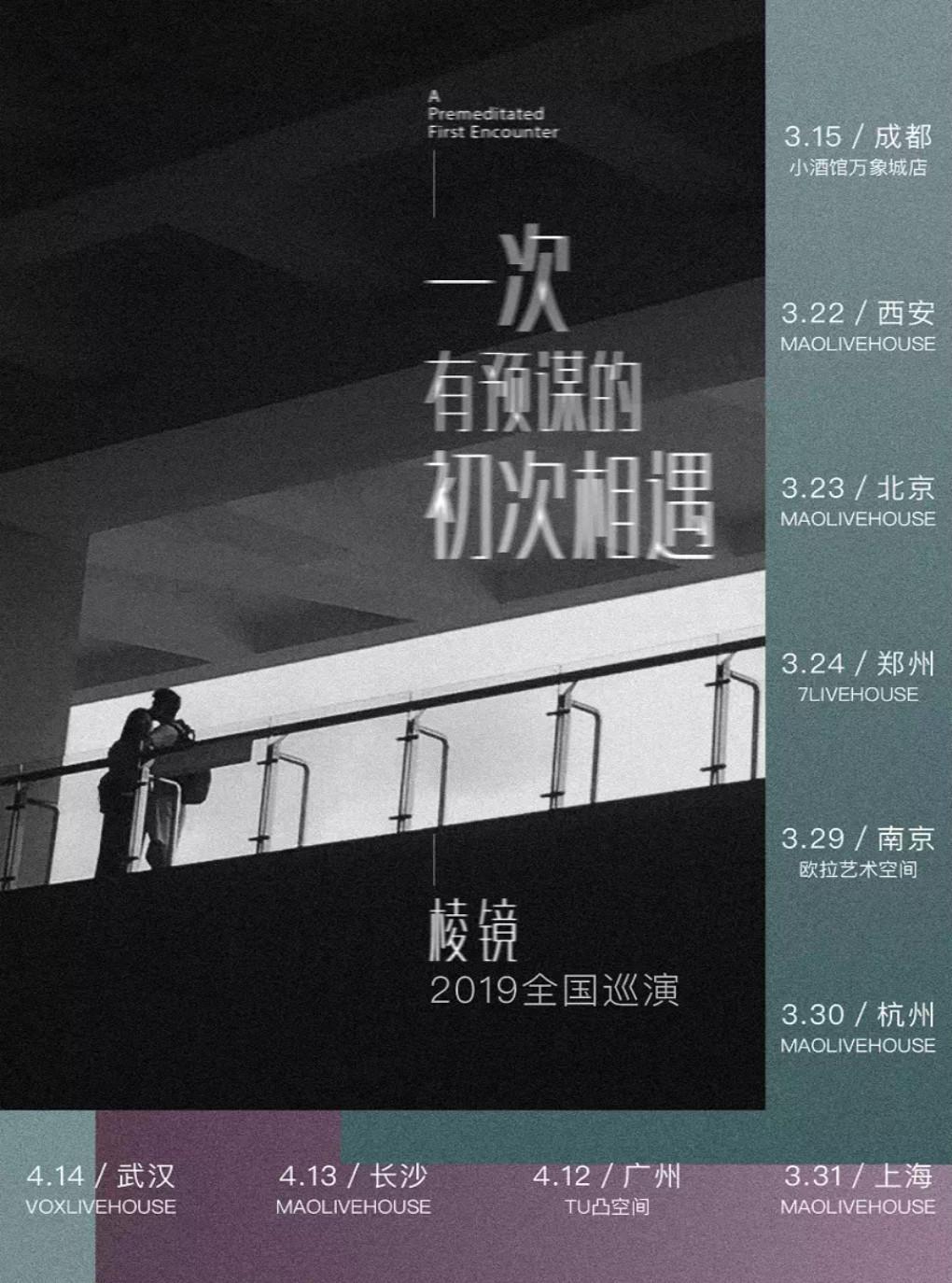 棱镜2019巡演 杭州站