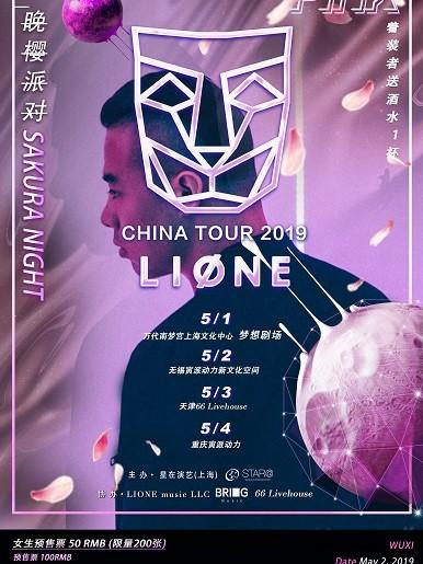 2019 LIONE巡演无锡站