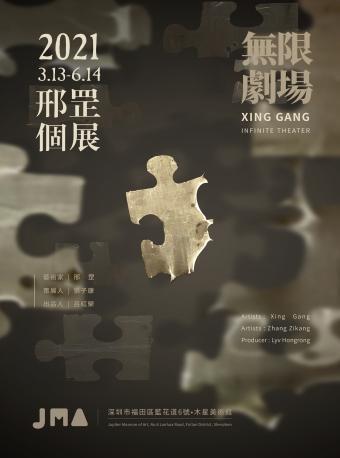 【深圳】木星美术馆 《无限剧场:邢罡个展》