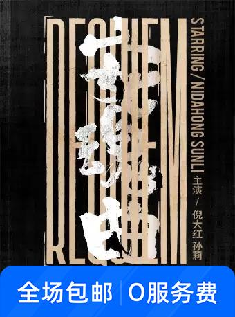 经典作品《安魂曲》中文版