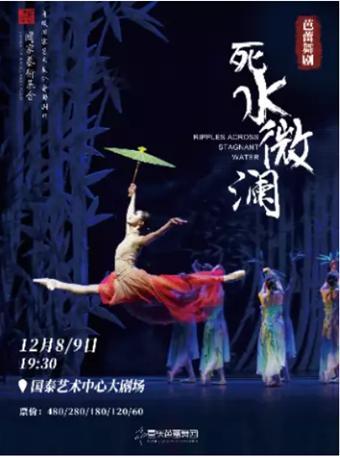 重庆芭蕾舞团原创芭蕾舞剧《死水微澜》