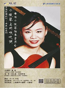 上海农商银行--市民公益场 小提琴上的咏叹调·黄滨小提琴独奏音乐会