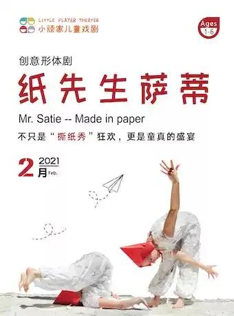 小顽家 • 波兰创意形体剧《纸先生萨蒂》