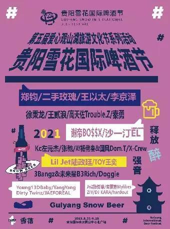 2021贵阳雪花国际啤酒节